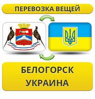 Перевозка Вещей из Белогорска в/на Украину!
