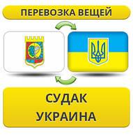 Перевозка Вещей из Судака в/на Украину!