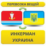 Перевозка Вещей из Инкермана в/на Украину!