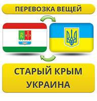 Перевозка Вещей из Старого Крыма в/на Украину!