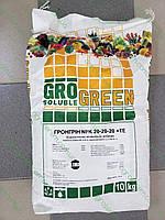 ГроГрин Баланс NPK 20-20-20+TE 10 кг.