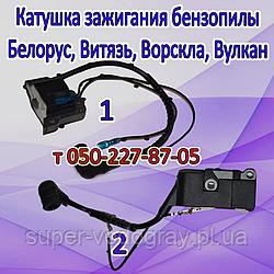 Зажигание (катушка) для бензопилы Белорус, Витязь, Ворскла, Вулкан