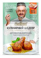 """Приправа ТМ """"Кулинарный шедевр"""" Ароматная Курочка"""