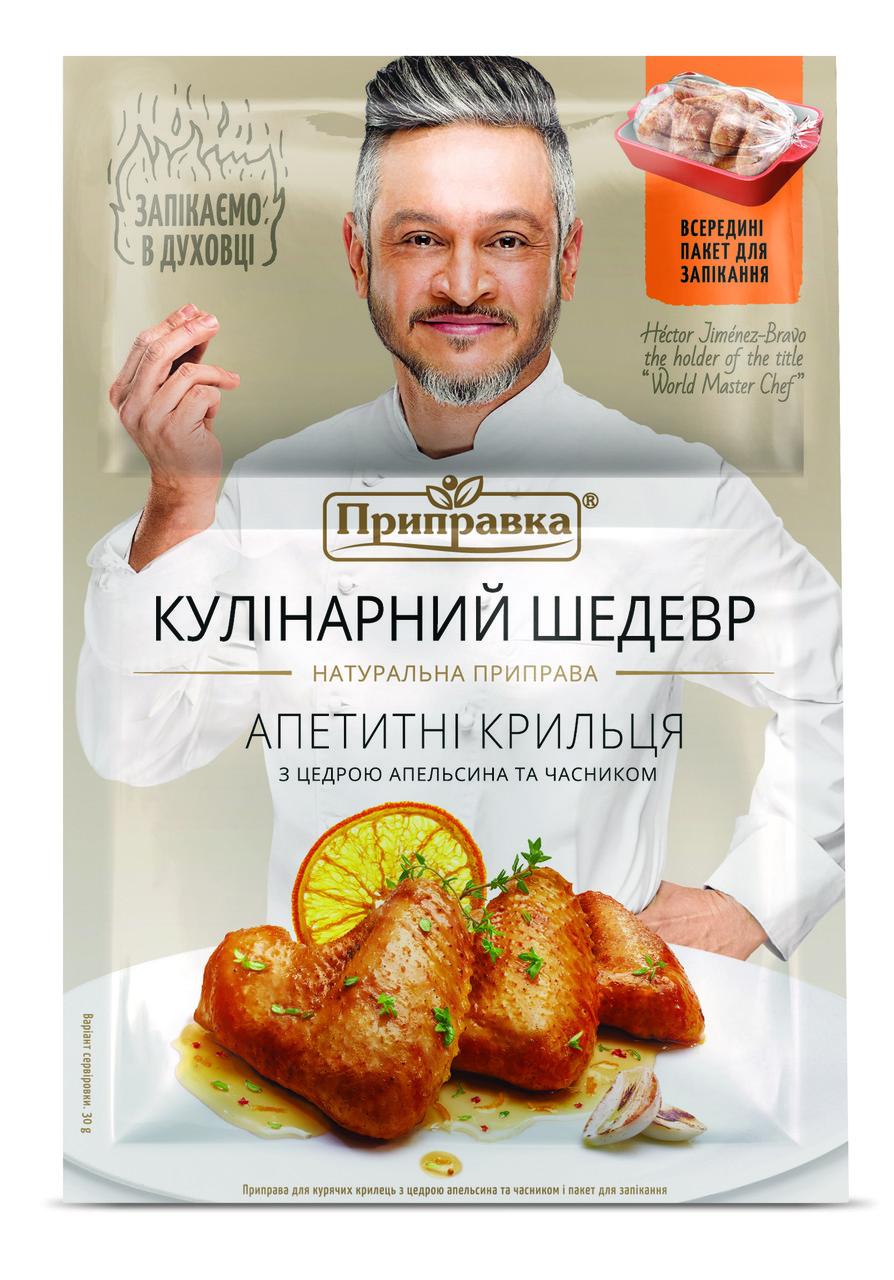 """Приправа ТМ """"Кулинарный шедевр"""" Аппетитные Крылышки"""