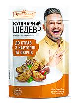 """""""Кулинарный Шедевр"""" приправа для блюд из картофеля и овощей """"Bon Delice"""" (30 г)"""