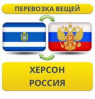 Перевозка Вещей из Херсона в Россию!