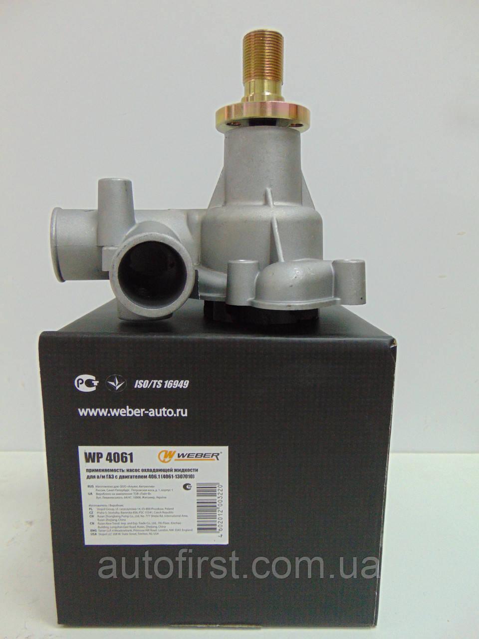 Weber WP 4061 Водяной насос (помпа) ГАЗ 4061