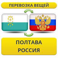 Перевозка Вещей из Полтавы в Россию!
