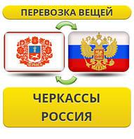 Перевозка Вещей из Черкасс в Россию!