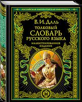 Словари, енциклопедии