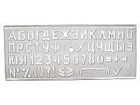 Линейка-трафарет шрифтов №20, 28 см ТШ-20д-1002