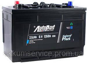 Аккумулятор автомобильный Autopart Standard 230AH 1350А