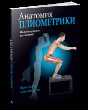 Анатомія плиометрики. Дерек Хансен, Стів Кеннелли.