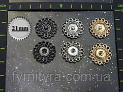 Кнопка 21мм ажурная золото, чернённая, никель №2