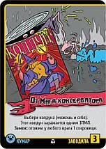 Настольная игра Эпичные схватки боевых магов: Переполох в Хоромах страсти, фото 2