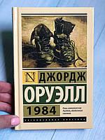 """""""1984» Джордж Оруэлл"""