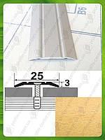 """Стыковочный порог для пола 25мм. АП 003 """"под дерево""""  Бук (краш), 1.8 м"""