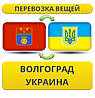 Перевозка Вещей из Волгограда в/на Украину!