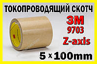 Скотч токопроводящий 3M 9703 Z -axis 5х100мм двухсторонний анизотропная токопроводящая плёнка