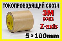 Анизотропный скотч 3M 9703 Z -axis 5х100мм анизотропная токопроводящая пленка