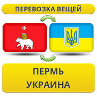 Перевозка Вещей из Перми в/на Украину!