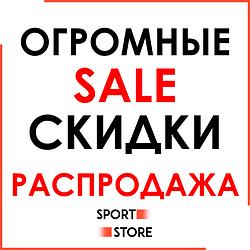 РОЗПРОДАЖ/SALE