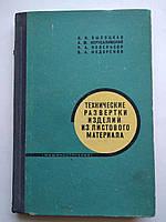 Технические развертки изделий из листового материала Н.Н.Высоцкая