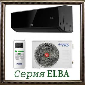 Серия Elba кондиционеры TKS