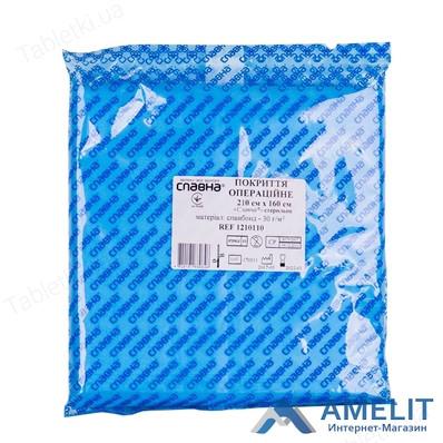 Покрытие операционное стерильное 140х80см (Славна), 1шт.