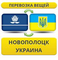 Перевозка Вещей из Новополоцка в/на Украину!