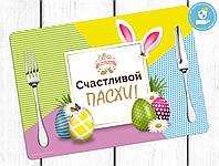 Сервировочные коврики Счастливой Пасхи!