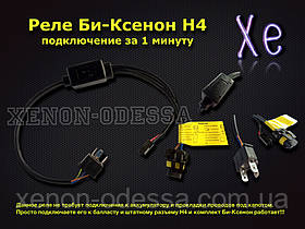 Независимое Супер-Реле для установки би-ксенона, фото 3