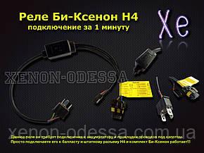 Независимое Супер-Реле для установки би-ксенона, фото 2