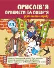 Прислів'я, прикмети та повір'я українського народу