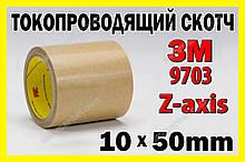 Анізотропний скотч 3M 9703 Z-axis 10х50мм анізотропна струмопровідна плівка