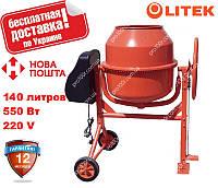 Бетономешалка 140л Litek СM140