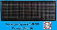 Бегущая строка СИНЯЯ Led светодиодная 32х96 IP65, фото 1