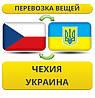 Перевозка Вещей из Чехии в Украину!