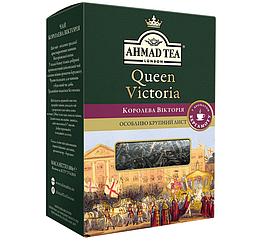 Чай з бергамотом Ахмад крупнолистовий чорний Королева Вікторія 180 грам