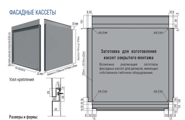Кассеты фасадные 0,7 мм - Элит закрытого монтажа