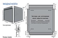 Кассеты фасадные скрытого монтажа (454 x 454 х 0.7) мм RAL 9006