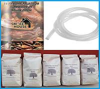 Набор для копчения ( щепа, шланг для отвода дыма, книга рецептов )