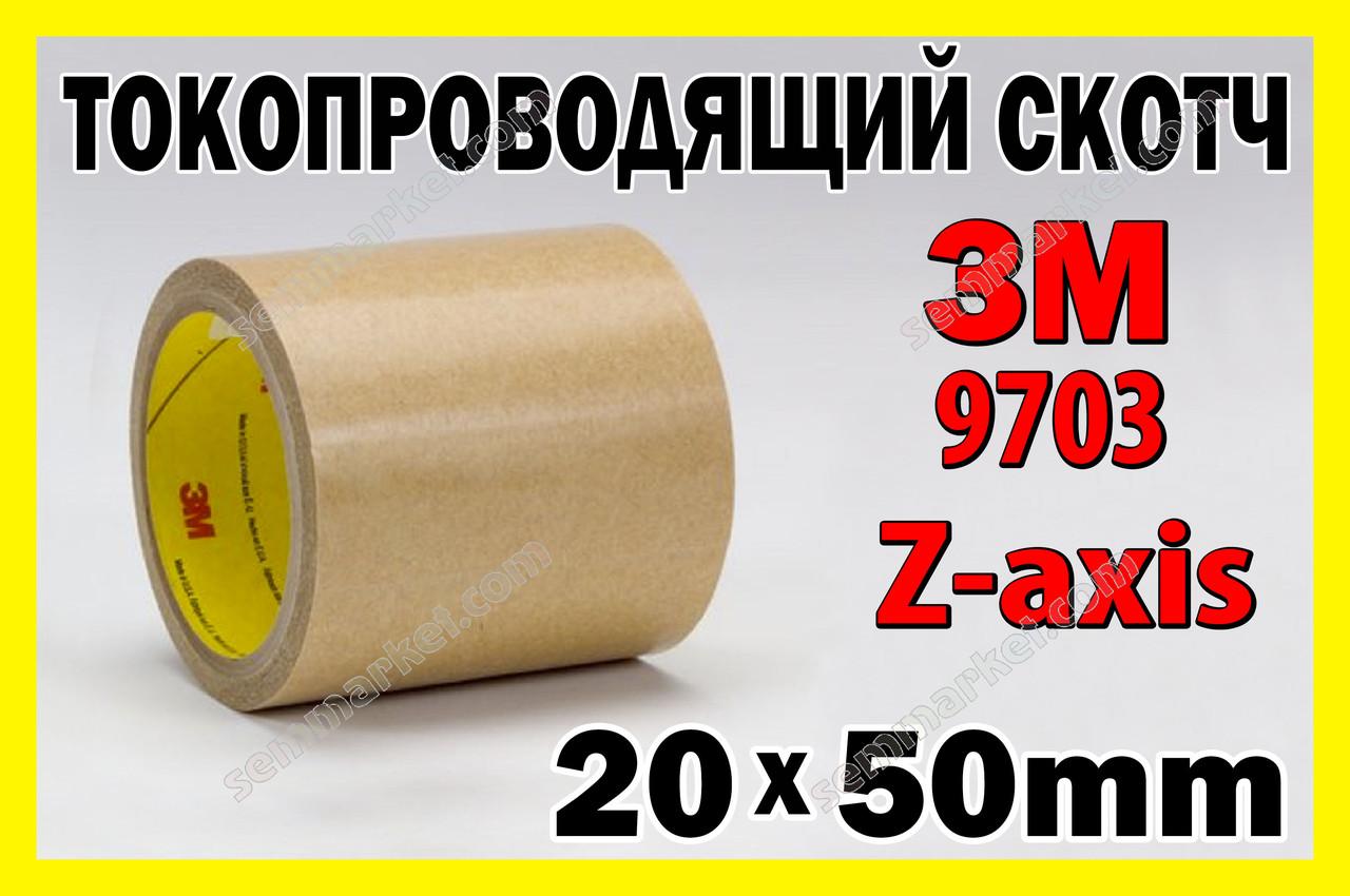 Скотч токопроводящий 3M 9703 Z-axis 20х50мм двухсторонний анизотропная токопроводящая плёнка
