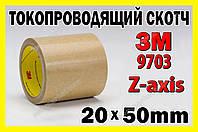 Скотч токопроводящий 3M 9703 Z-axis 20х50мм двухсторонний анизотропная токопроводящая плёнка, фото 1