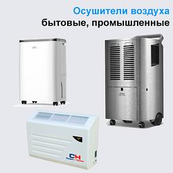 Осушители воздуха бытовые, промышленные, для бассейнов