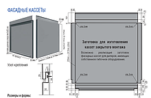 Кассеты фасадные ELIT- (454 x 454 х 0.7) мм RAL 8017