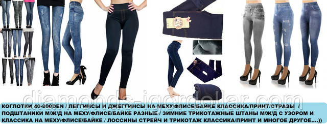 627268358aa1 Мужские / женские / детские носки , нижнее бельё и трикотаж мелким ...