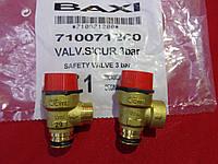 Предохранительный клапан Baxi | Westen Fourtech, Pulsаr D