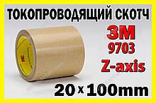 Анізотропний скотч 3M 9703 Z-axis 20х100мм анізотропна струмопровідна плівка