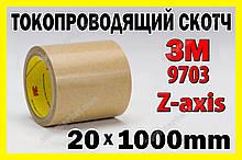 Анізотропний скотч 3M 9703 Z-axis 20х1000мм анізотропна струмопровідна плівка